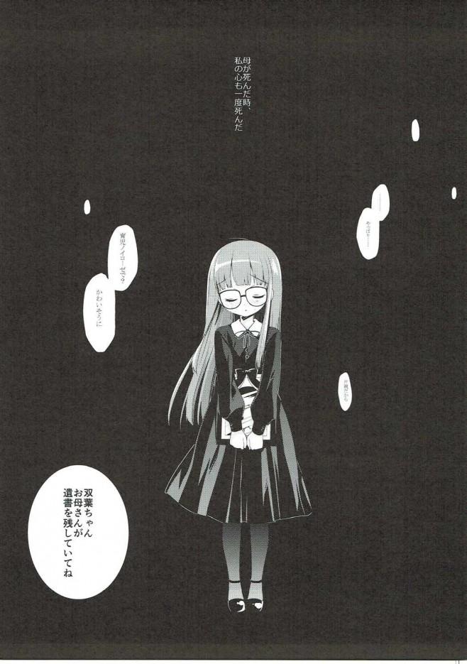 【ペルソナ5 エロ漫画・エロ同人】そりゃあ双葉ちゃんが彼女だったら毎日べったりくっついて手マンして中出しまでしちゃうってwwwww (4)