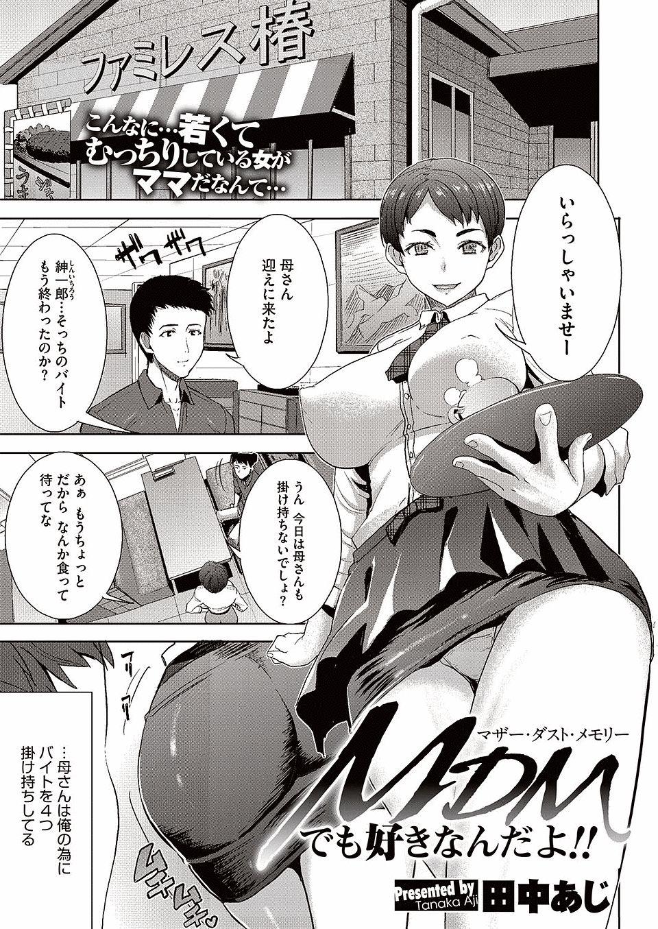 【エロ漫画・エロ同人誌】巨乳母が再婚相手のチャラ男と変態セックスしてるんだがwww