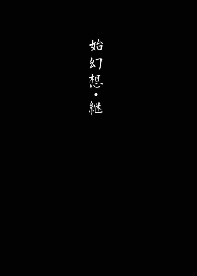 【東方 エロ漫画・エロ同人】博麗霊夢ちゃんが触手に敏感なところを責められちゃう♡ (2)
