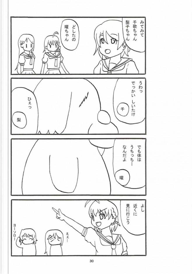 梨子ちゃん気持ちよさそう・・・だったなぁ・・・お尻に挿入れちゃうなんて・・・【ラブライブ! エロ漫画・エロ同人誌】 (29)
