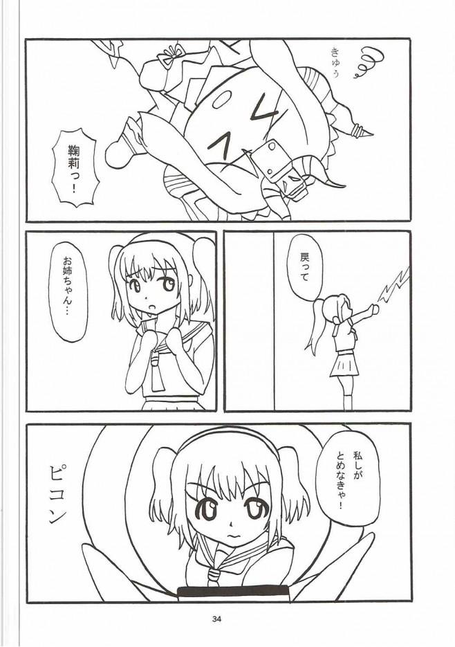梨子ちゃん気持ちよさそう・・・だったなぁ・・・お尻に挿入れちゃうなんて・・・【ラブライブ! エロ漫画・エロ同人誌】 (33)