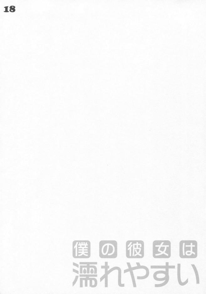 【エロ漫画・エロ同人】巨乳彼女のおっぱい堪能してラブラブエッチwww (17)