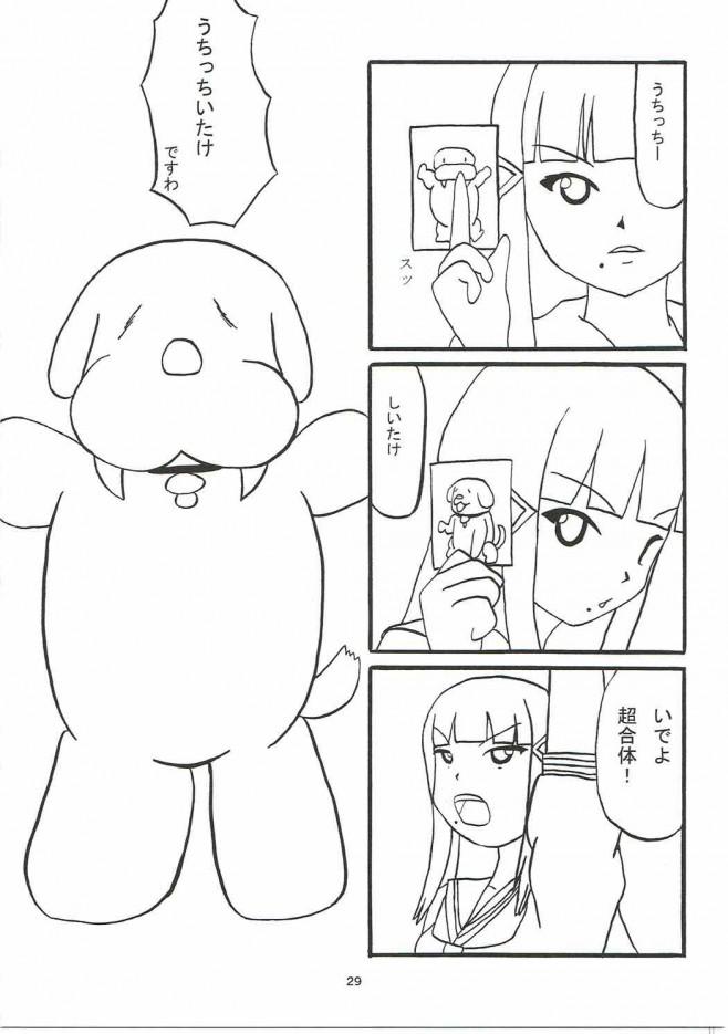 梨子ちゃん気持ちよさそう・・・だったなぁ・・・お尻に挿入れちゃうなんて・・・【ラブライブ! エロ漫画・エロ同人誌】 (28)