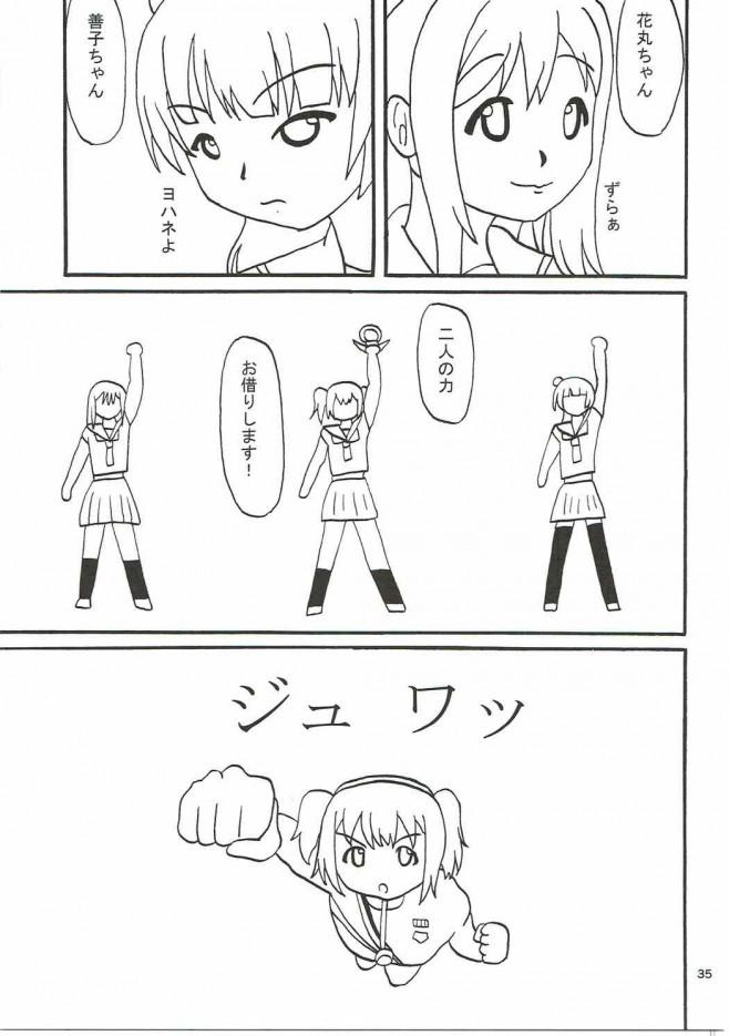 梨子ちゃん気持ちよさそう・・・だったなぁ・・・お尻に挿入れちゃうなんて・・・【ラブライブ! エロ漫画・エロ同人誌】 (34)