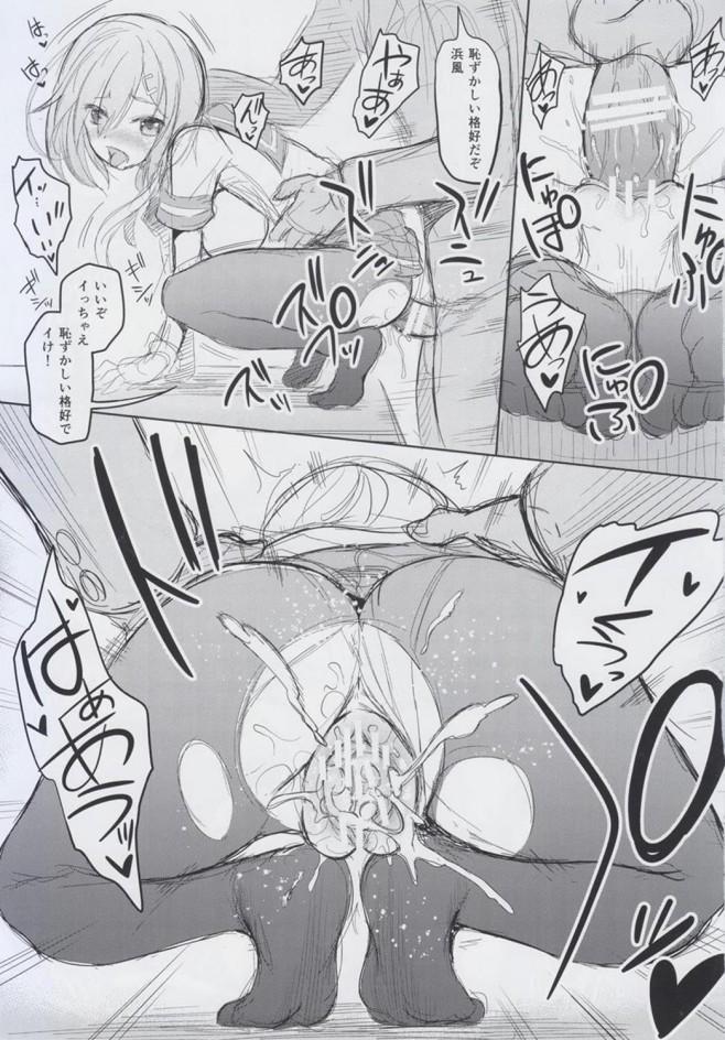【艦これ エロ漫画・エロ同人】浜風ちゃんに誘惑されてHなことされちゃう♡ (23)
