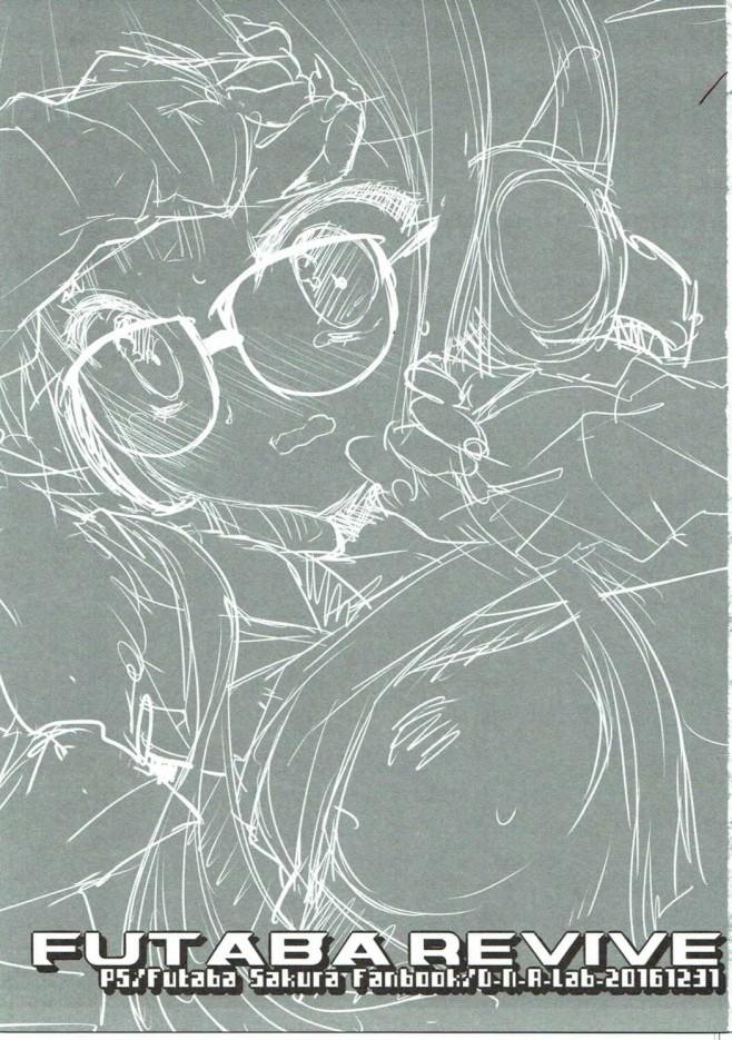 【ペルソナ5 エロ漫画・エロ同人】そりゃあ双葉ちゃんが彼女だったら毎日べったりくっついて手マンして中出しまでしちゃうってwwwww (2)