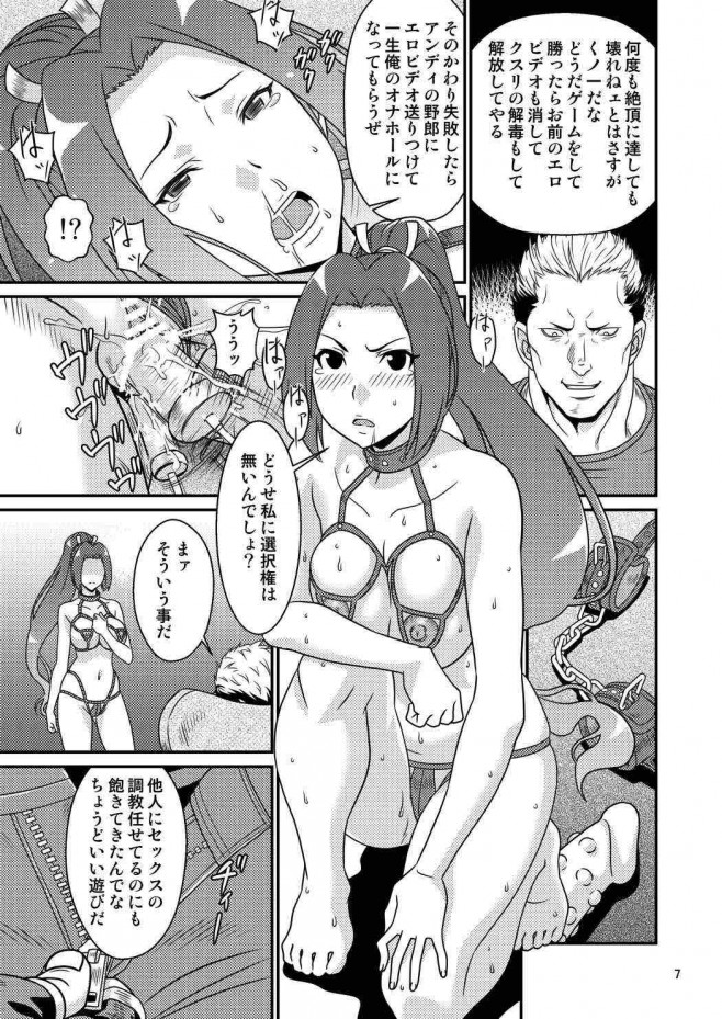 【KOF エロ漫画・エロ同人誌】不知火舞ちゃんが山崎竜二に責められちゃう♡ (6)
