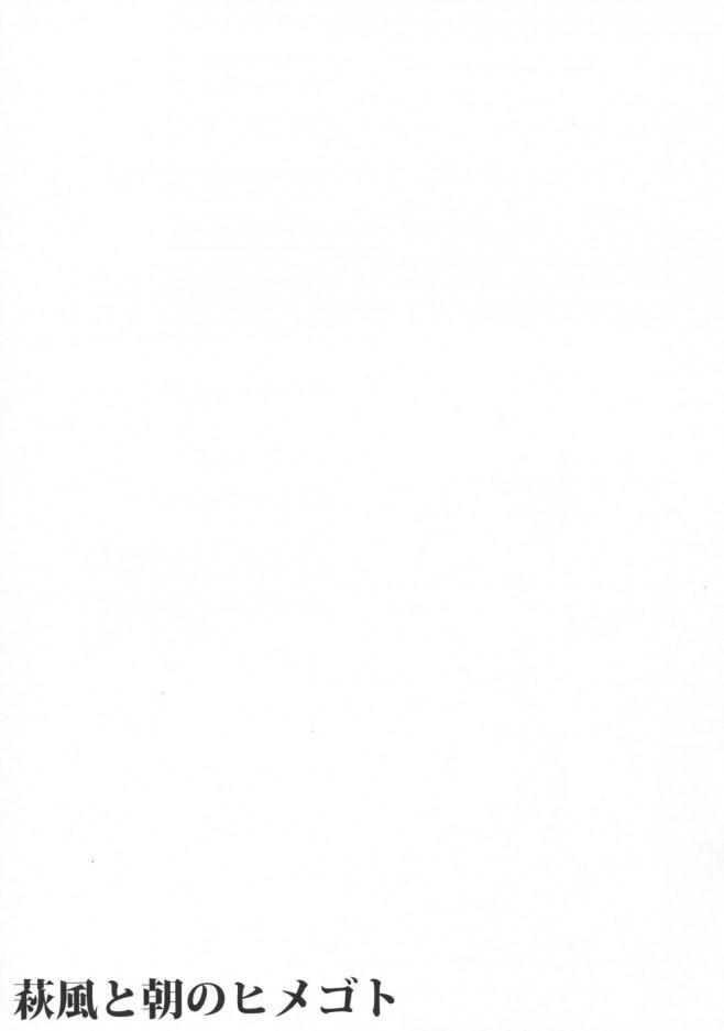 うん美味いっ!美味いよ萩風のおま○こ!司令こんな格好はずかしっ・・・【艦これ エロ漫画・エロ同人】 (24)