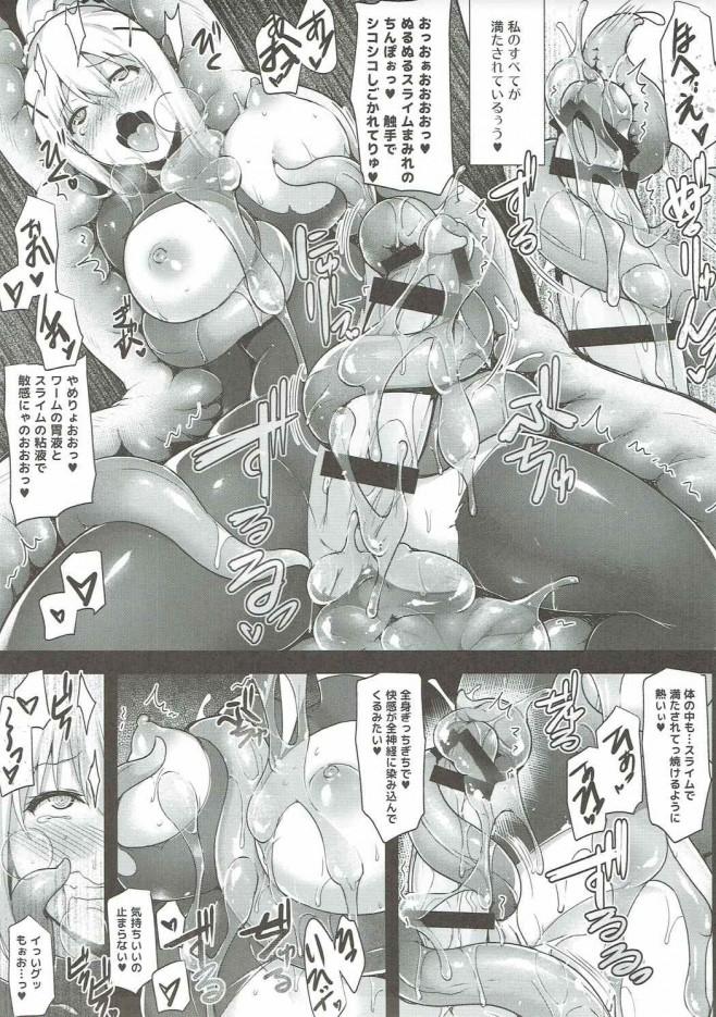 【このすば エロ漫画・エロ同人】仲間が敵と戦ってる間にワームに丸飲みにされてイきまくるドM騎士ダクネスwwwwww (16)