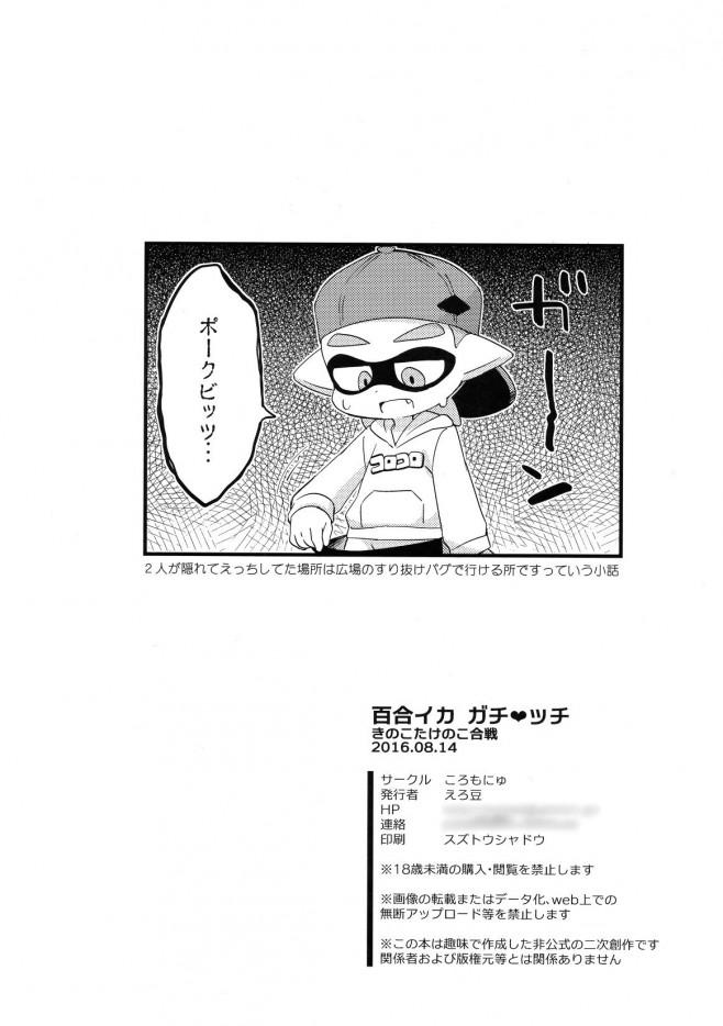 【スプラトゥーン エロ漫画・エロ同人誌】おちんちんが生えてきちゃってミルクちゃんとレモンちゃんでHしちゃう♡ (25)