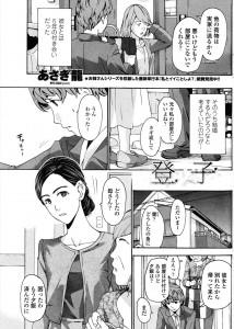 【エロ漫画・エロ同人誌】彼女と別れて実家に帰ったらアラフォーの姉とエッチな関係になったンゴwww