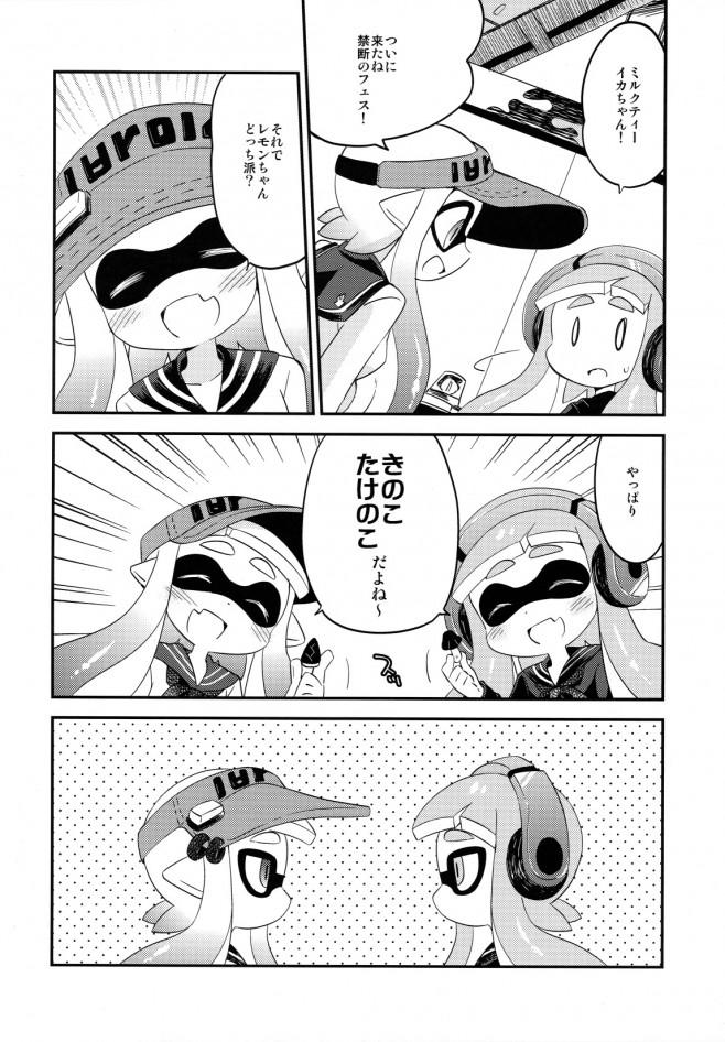 【スプラトゥーン エロ漫画・エロ同人誌】おちんちんが生えてきちゃってミルクちゃんとレモンちゃんでHしちゃう♡ (3)