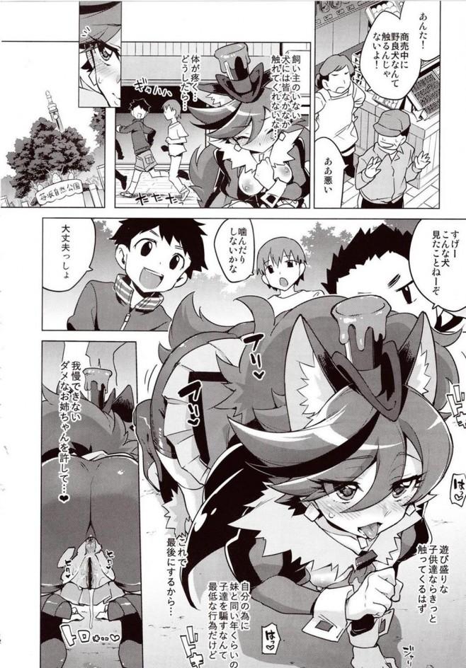 【プリアラ エロ漫画・エロ同人誌】剣城あきらちゃんが犬に獣姦されちゃう♡ (10)