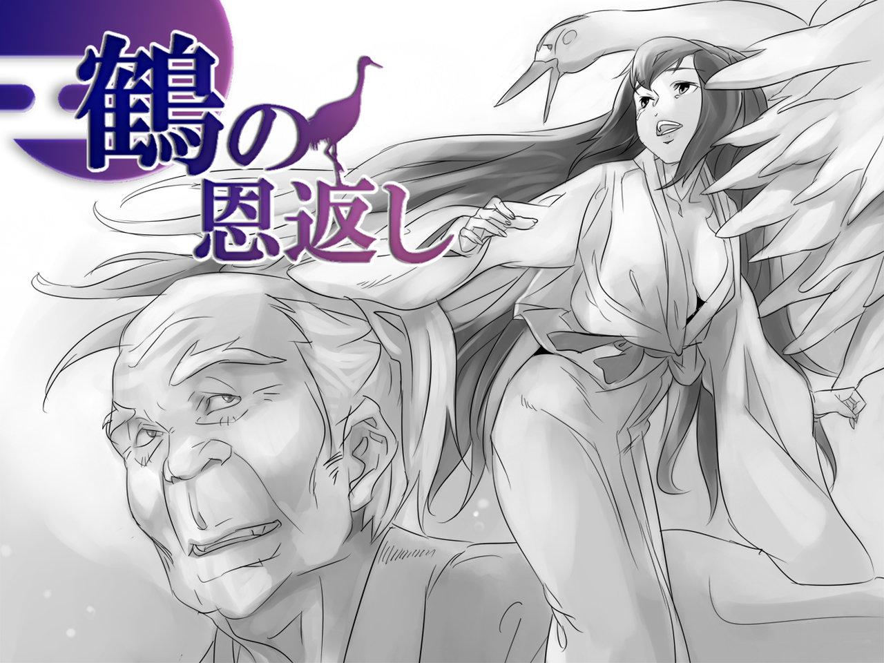 【エロ漫画・エロ同人誌】鶴の恩返しのお爺さんが巨根だった結果www