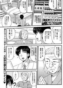 【エロ漫画・エロ同人誌】巨乳ナースと巨乳女医がチンコの取り合いしてるwww