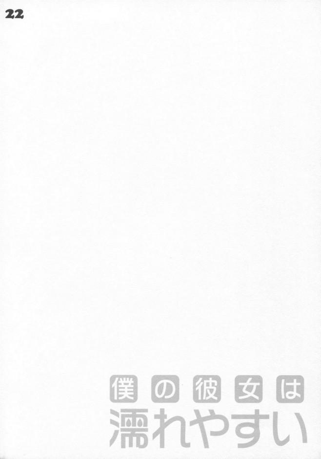 【エロ漫画・エロ同人】巨乳彼女のおっぱい堪能してラブラブエッチwww (21)