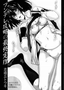 【エロ漫画・エロ同人誌】ツンデレ巨乳娘を攻略してセックスしたったwww