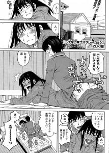 【エロ漫画・エロ同人誌】巨乳妹にコスプレさせて近親相姦エッチwww
