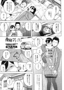 【エロ漫画・エロ同人】AVみたいに女をイカせるのが好きな義兄にイカされまくる巨乳義妹www
