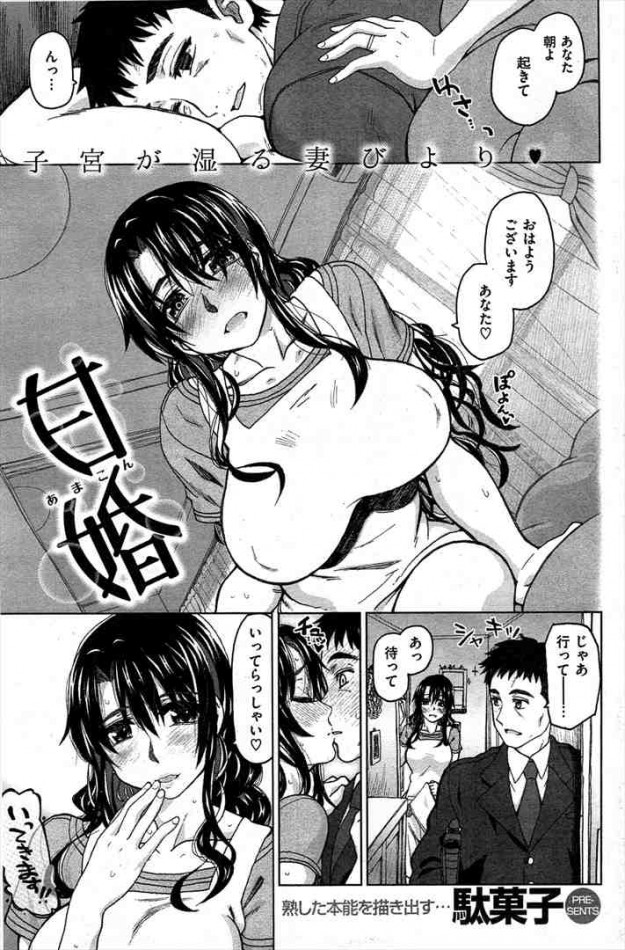 【エロ漫画・エロ同人誌】新婚の巨乳人妻が旦那に子作りセックスおねだりしてるンゴwww