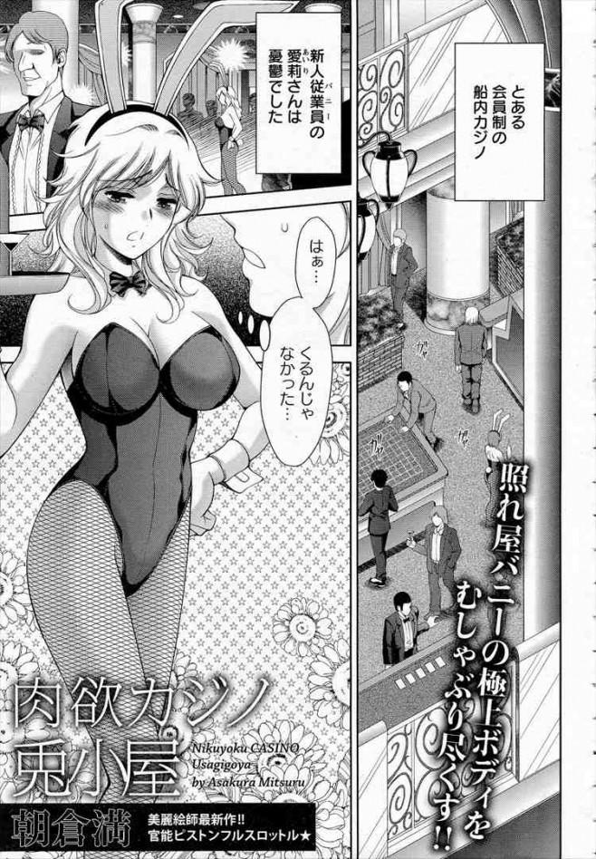 【エロ漫画・エロ同人誌】巨乳娘がカジノで働いてみたら周りのバニーガールがみんなエッチな事してるwww