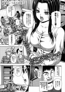 【エロ漫画・エロ同人】年のイってる漫画家アシスタントを巨乳先生が励ましてたら襲われちゃってるwww