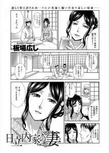 【エロ漫画・エロ同人】義父に媚薬打たれレイプされてる巨乳人妻www