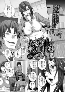 【エロ漫画・エロ同人誌】巨乳教師がいじめられっ子助ける為にアナル調教されてるwww