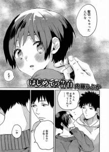 【エロ漫画・エロ同人誌】幼馴染のお兄ちゃんと流されるままセックスしてるちっぱい少女www