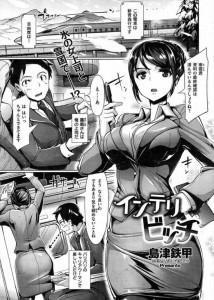【エロ漫画・エロ同人誌】巨乳上司と二人で出張したらエッチな展開になってサイコーwww