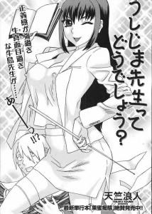 【エロ漫画・エロ同人誌】酔っぱらった巨乳教師を男子生徒が面倒見てたかけど起きないだろうからエッチな悪戯してるwww