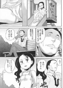 【エロ漫画・エロ同人誌】ロリJSがお兄ちゃんの命令でしらないおじさん誘惑してるww