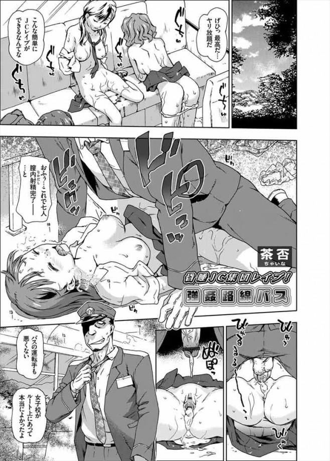 【エロ漫画・エロ同人誌】JCをレイプしまくるバス運転手www