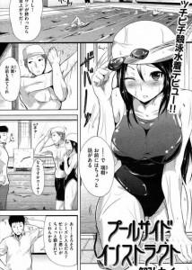 【エロ漫画・エロ同人誌】競泳水着の巨乳娘にストレッチしてあげてたらエッチな展開になるよねwww