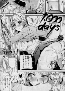 【エロ漫画・エロ同人誌】流されるまま巨乳女子校生の生徒とエッチしてる先生www