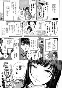 【エロ漫画・エロ同人誌】巨乳女子校生がコンプレックスを克服する為にエッチしてるwww