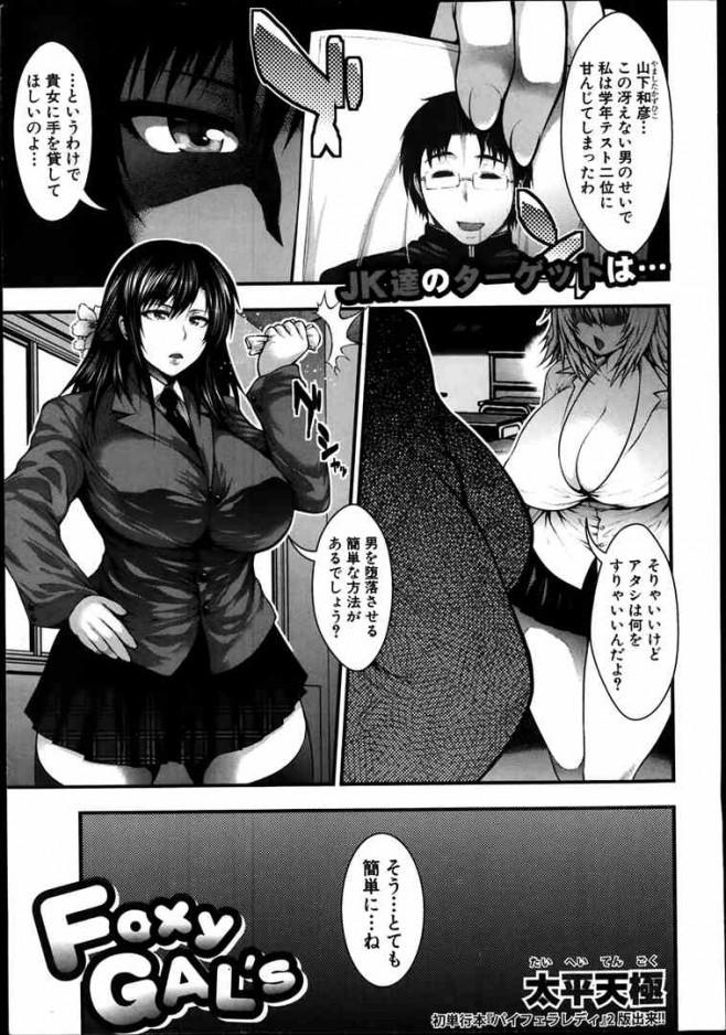 【エロ漫画・エロ同人誌】巨乳女子校生に勉強教えた俺にエッチさせてもらったンゴwww