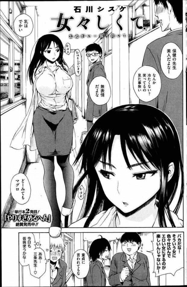 【エロ漫画・エロ同人誌】いつも無表情な巨乳保健教諭に好き好き攻撃したらイケそうな気がしたからチンコ挿入したったwww