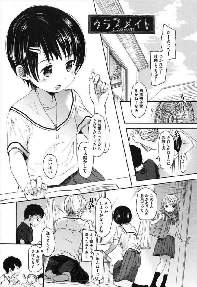 【エロ漫画・エロ同人誌】ちっぱい女子校生がクラスメイトの男子二人と勉強してたらレイプされちゃってるwww
