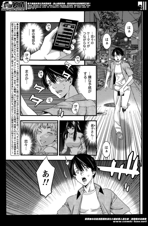 【エロ漫画・エロ同人誌】妹の彼氏と両想いになった巨乳姉www