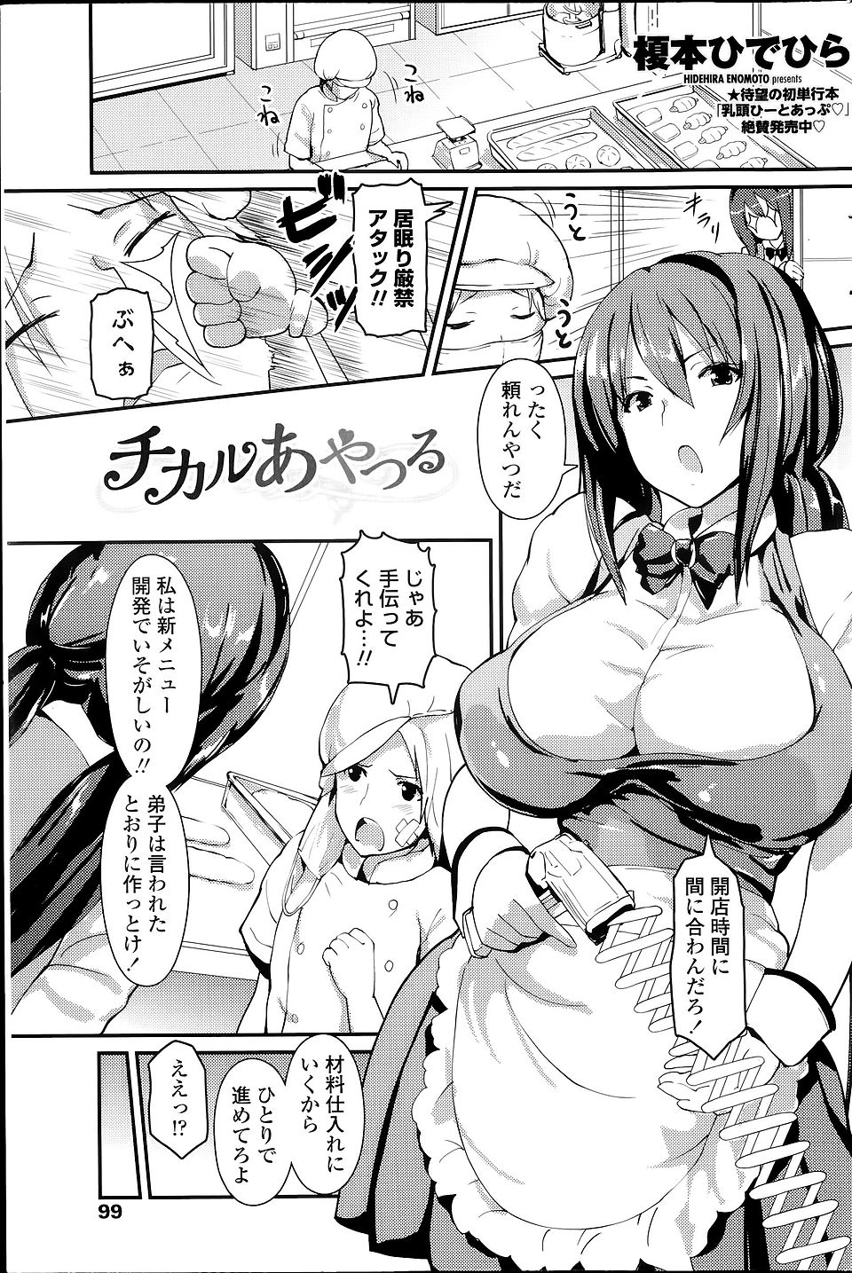 【エロ漫画・エロ同人】パン屋の巨乳師匠が厳し過ぎるから強引にセックスしたったwww