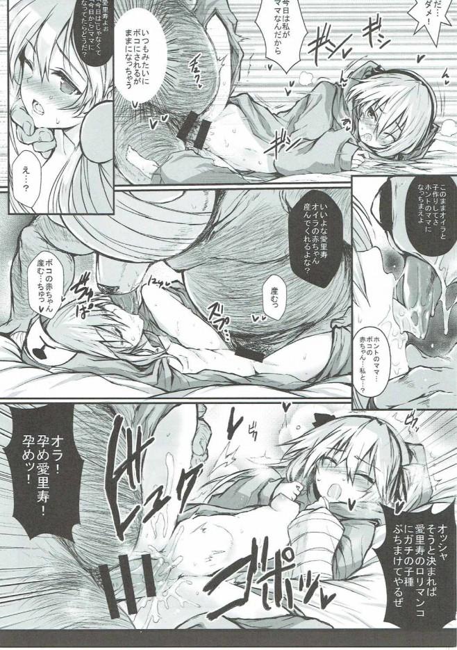 【ガルパン エロ漫画・エロ同人】島田愛里寿ちゃんがボコに責められちゃう♡ (18)