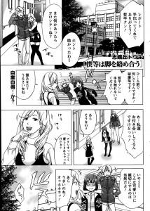 【エロ漫画・エロ同人】嫉妬深い巨乳彼女がヤキモチやいて怒ってるからエッチな事して気を引いてるwww