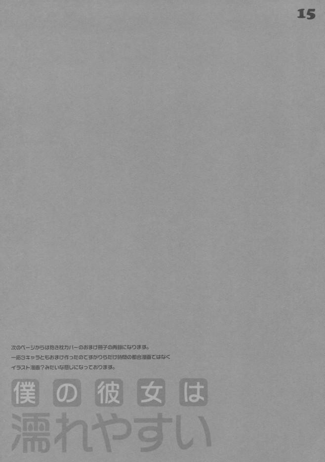 【エロ漫画・エロ同人】巨乳彼女のおっぱい堪能してラブラブエッチwww (14)
