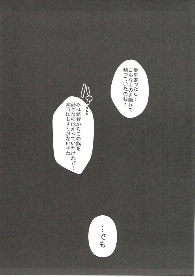 【ガルパン エロ漫画・エロ同人】島田愛里寿ちゃんがボコに責められちゃう♡ (20)