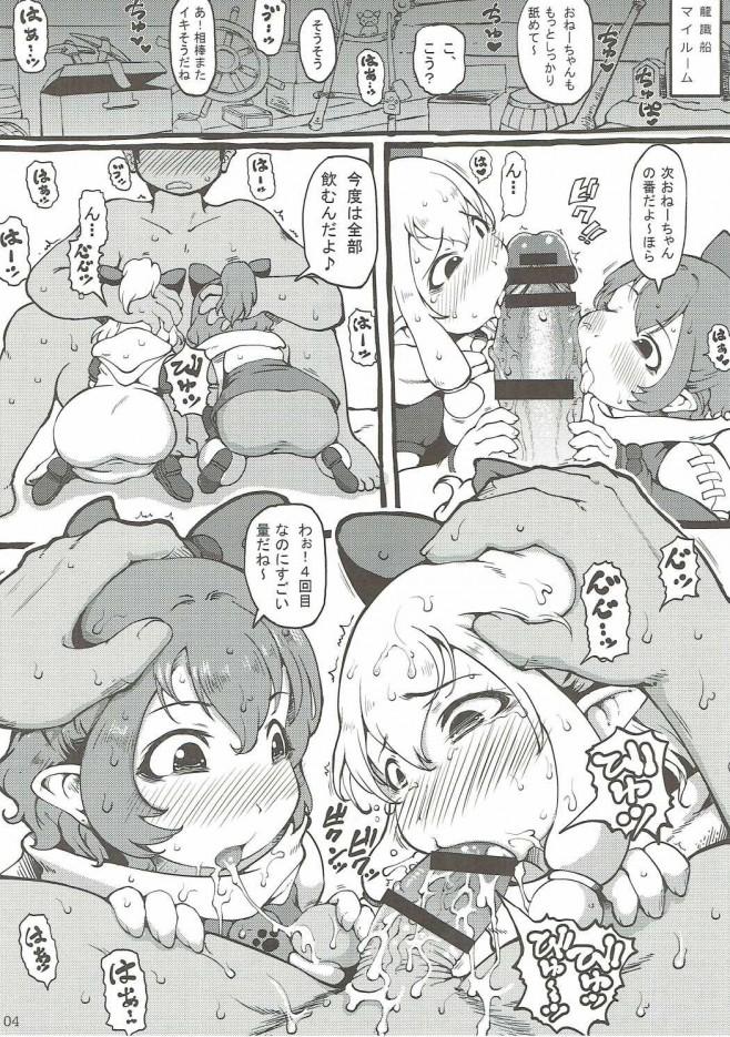 【モンハン エロ漫画・エロ同人誌】カティちゃんとミルシィちゃんが3Pしちゃう♡ (3)