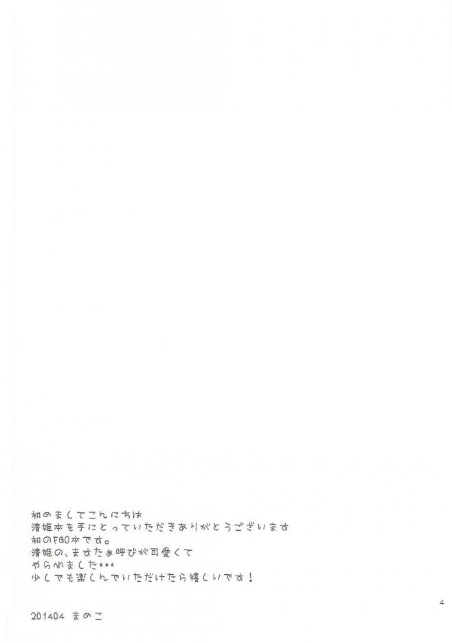 【FGO エロ漫画・エロ同人】貸切にした露天風呂で清姫のおっぱい満喫しながらしっかり中出し種付けセックスwwwww (3)