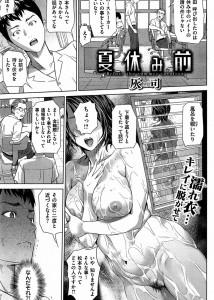 【エロ漫画・エロ同人】濡れ衣で学校にストーカーとして密告されてムカついてたら結局不法侵入して人妻とセックスwwww