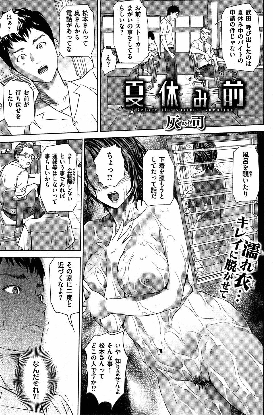 [灰司] 夏休み前 (1)