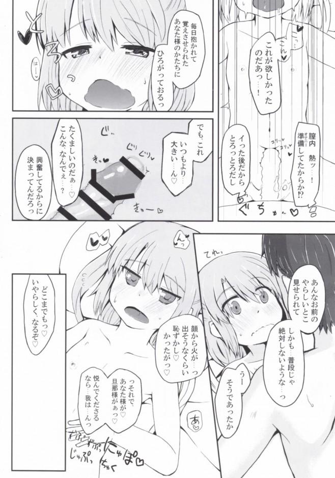 【東方 エロ漫画・エロ同人】物部布都ちゃんが恋人に愛撫されちゃう♡ (13)